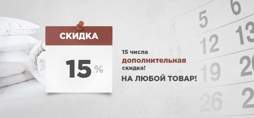 Дополнительная скидка 15%