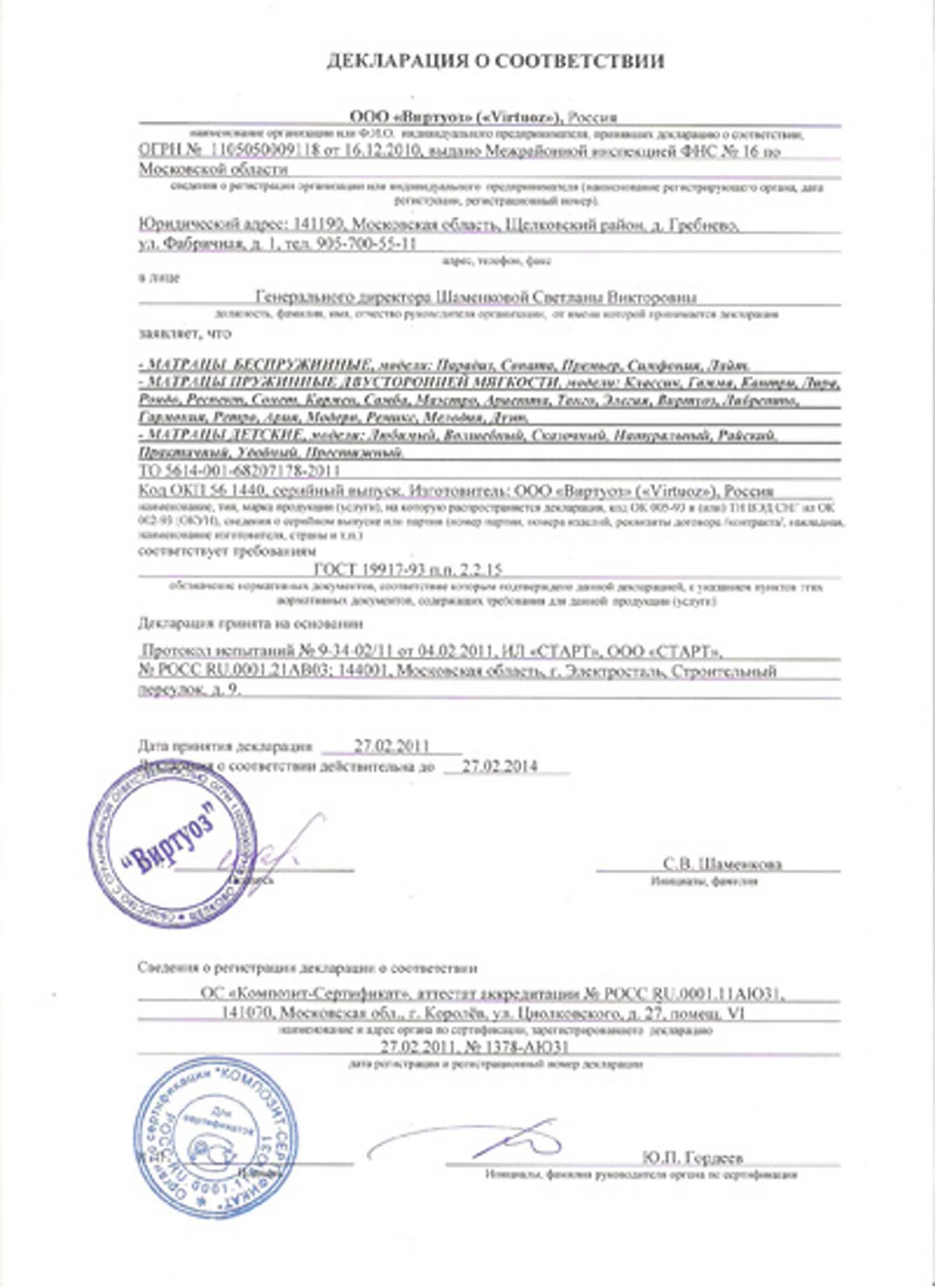 deklaraciya_sootvetstviya.jpg