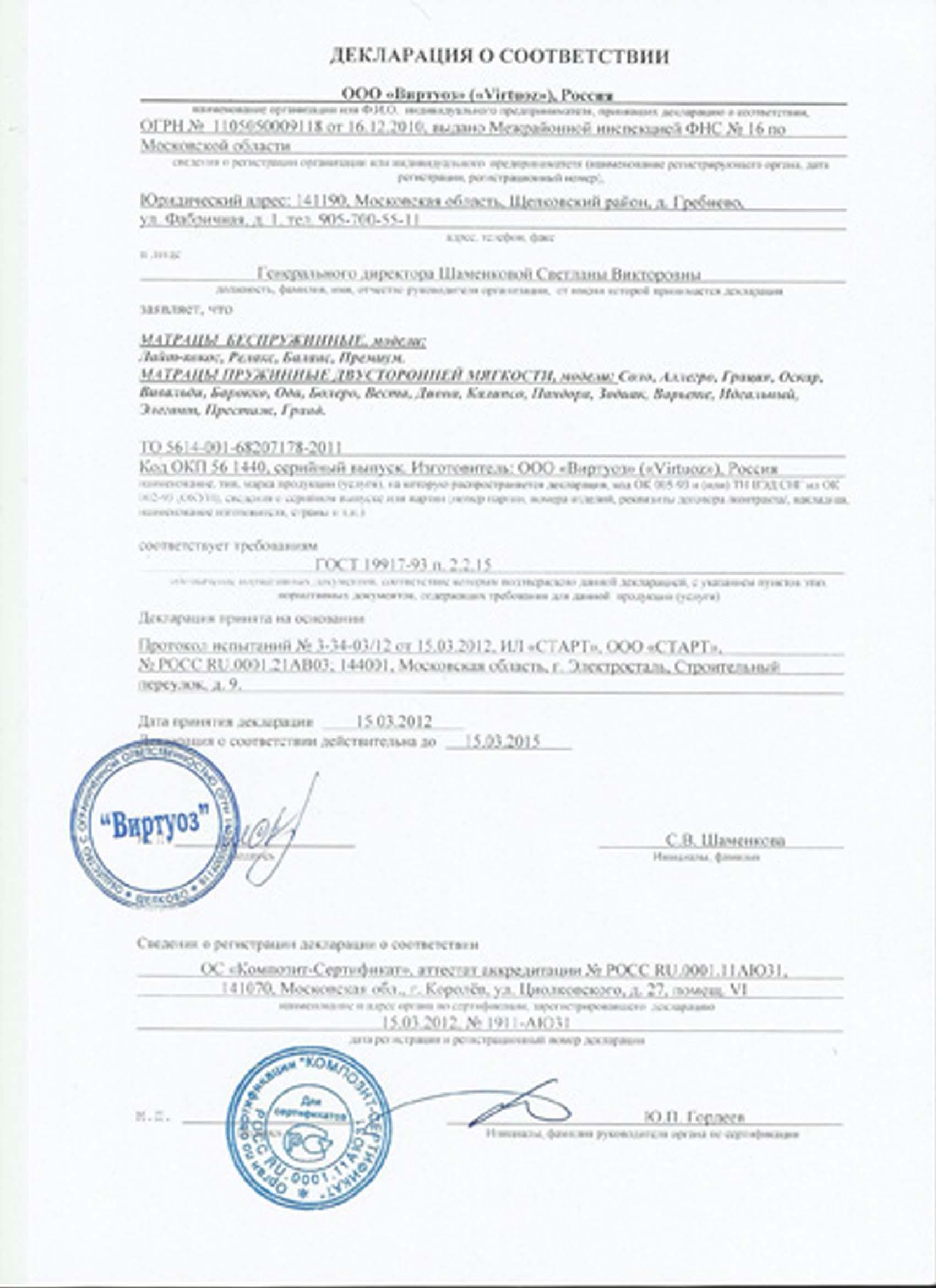 deklaraciya_sootvetstviya_2.jpg