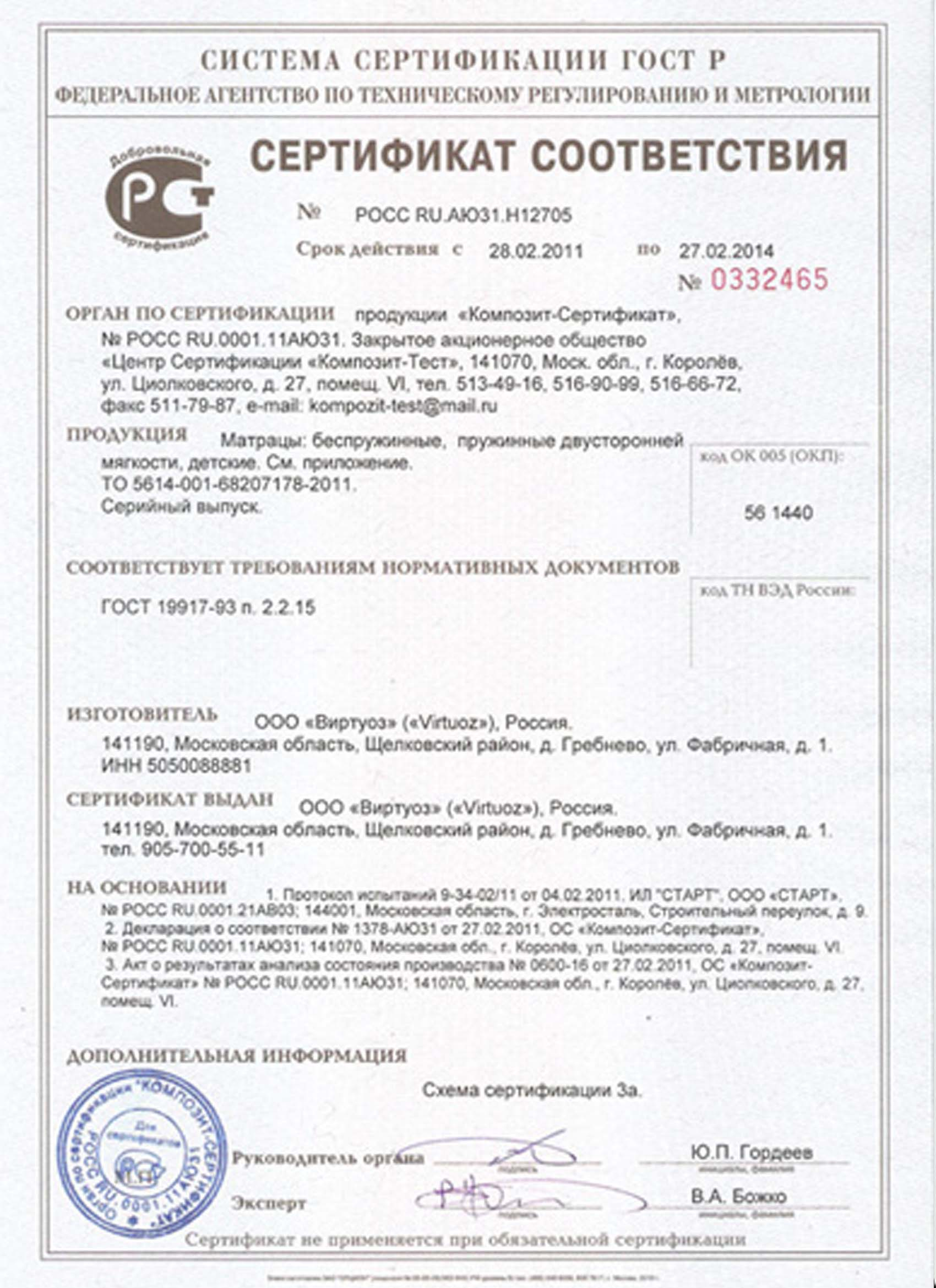 sertifikat_sootvetstviya.jpg
