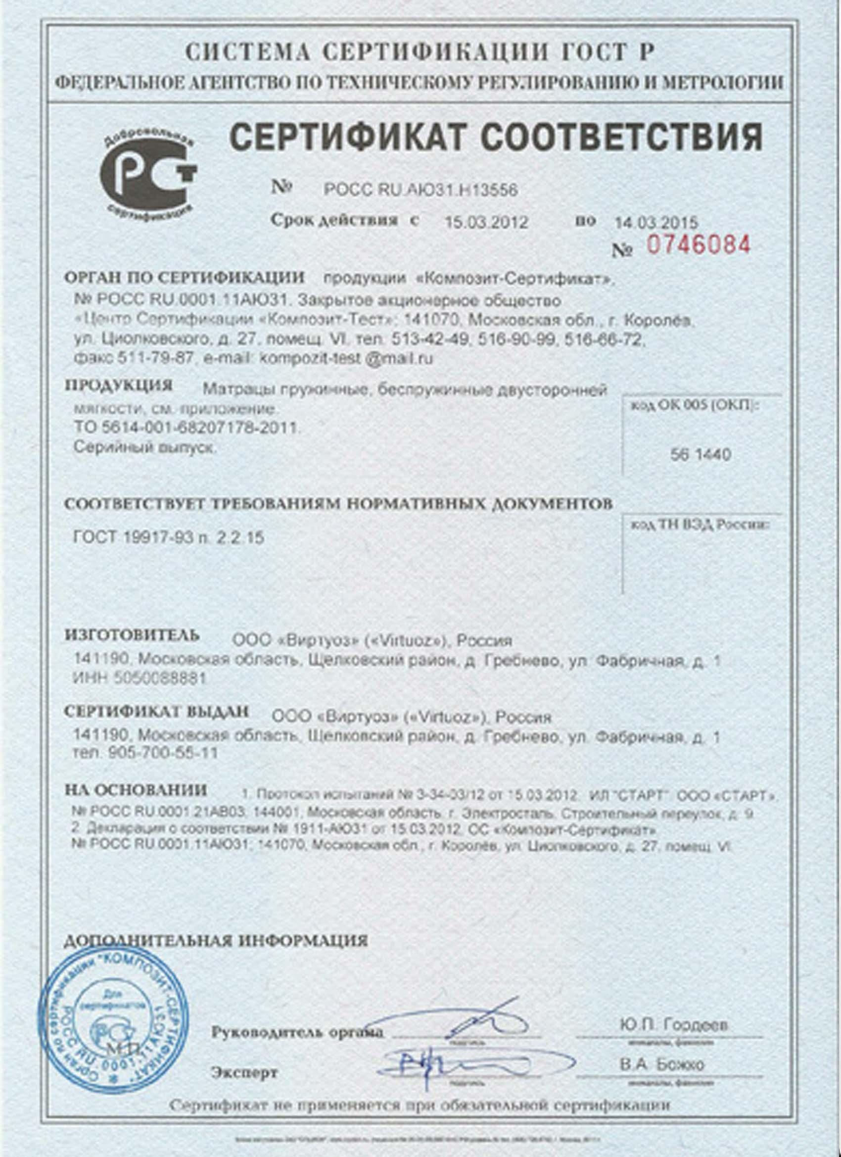 sertifikat_sootvetstviya_2.jpg