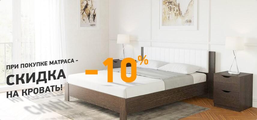 Дарим скидку 10% на кровать при покупке матраса!
